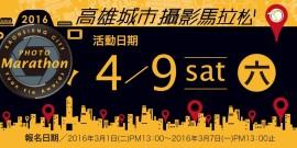 2016-01-城市攝影馬拉松___網路廣告-09