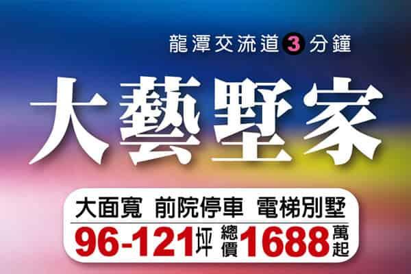 圖片:桃園龍潭新成屋 龍翰建設【大藝墅家】大面寬 前院停車