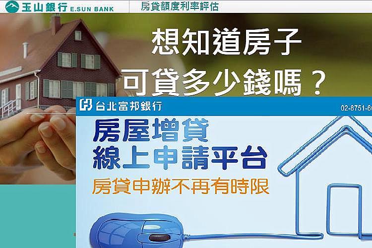 圖片:顛覆房產觀念 從數位雲端上借房屋貸款