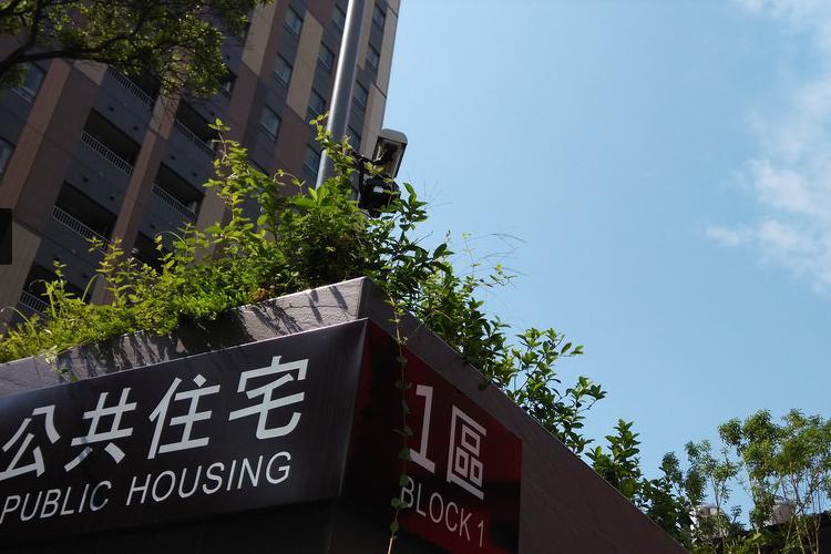 圖片:房地產關鍵字 社會住宅自償基金