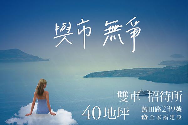 圖片:台南安南區建案  全家福建設【海嶼藍2】40地坪寬闊空間,雙車自在面寬