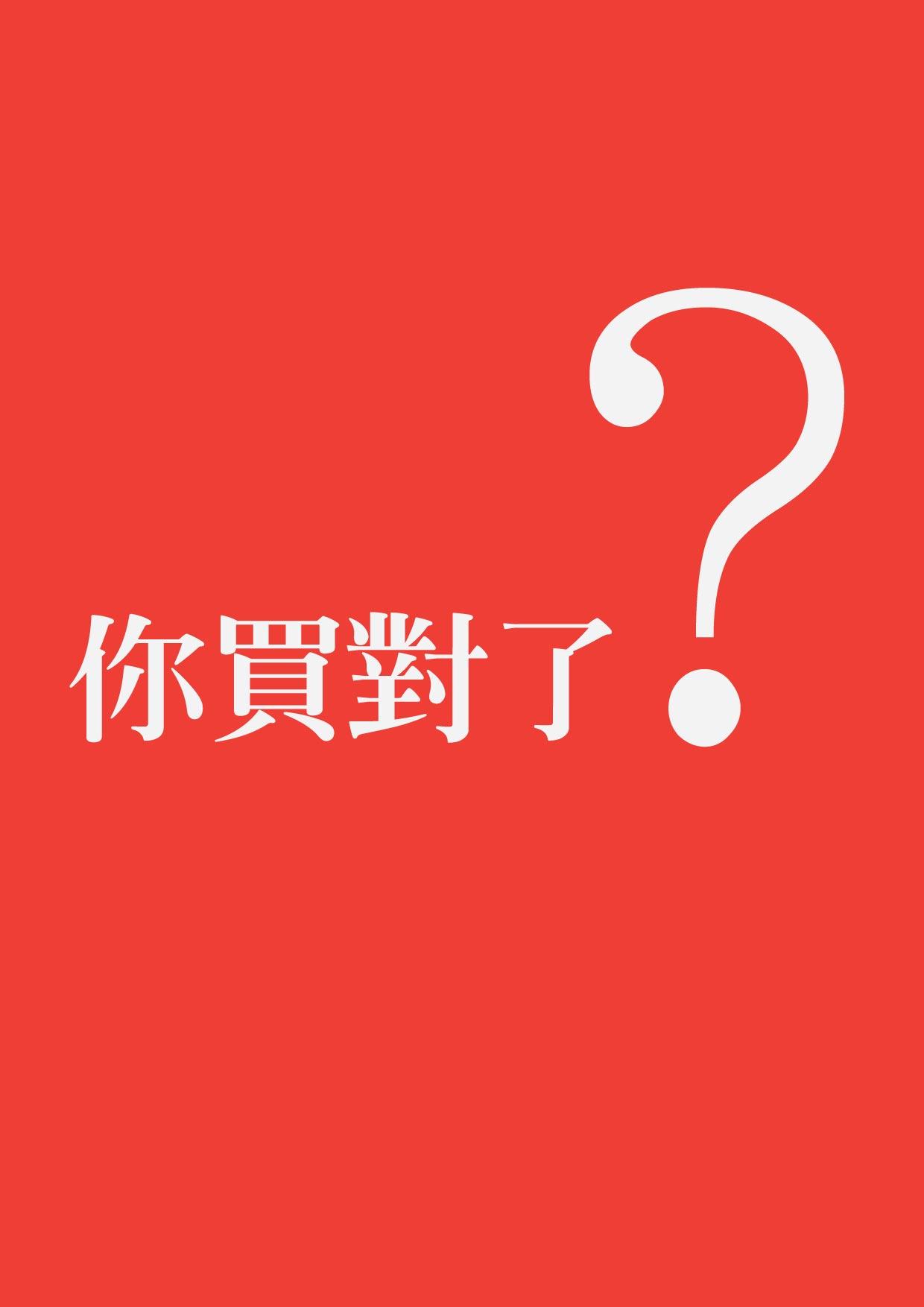 圖片:台中太平區買預售屋 銓威建設【一中樂叙】你買對了?