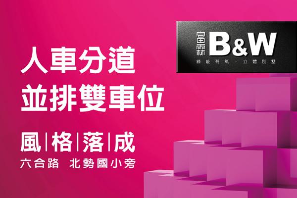 圖片:台中沙鹿新成屋 富霖開發建設【富霖B&W】Black & White時尚精品,台灣首見QR CODE造型別墅