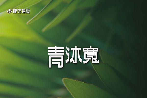 圖片:台中沙鹿區新建案 康廷建設【青沐寬】沙鹿最城心 森態雙會館 3-5車位.電梯別墅