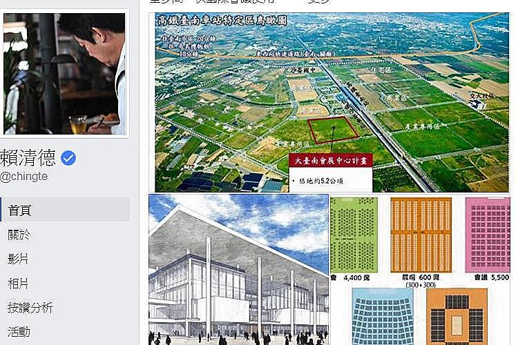 台南市長賴清德