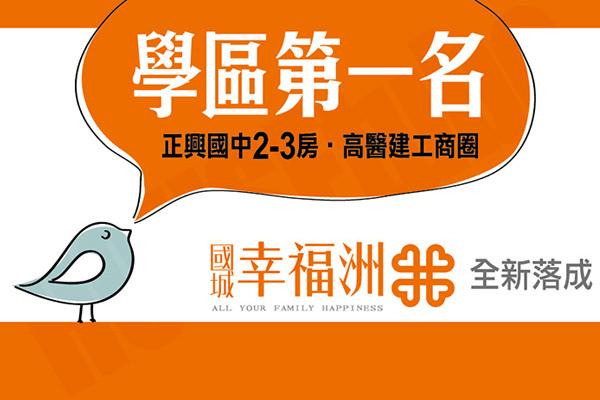 圖片:高雄三民區新成屋 國城建設【國城‧幸福洲】3房雙景觀精品宅