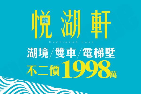 圖片:高雄仁武區新成屋 祥亞建設【悅湖軒】入主澄清湖 [電梯別墅] 第一首選----悅湖軒。