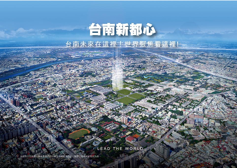 圖片:「三發滙世界」創造宜居台南 大橋地王正核心 公園首排綠生活