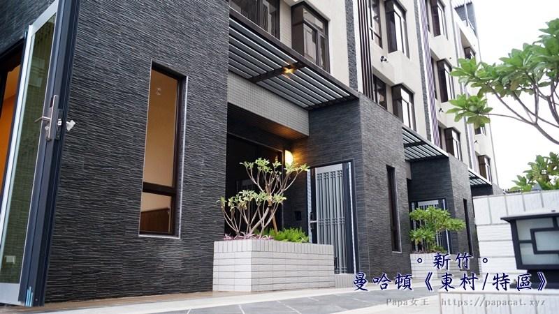 圖片:新竹|竹東竹中 曼哈頓特區 / 東村 公道五路員山路,家離costco 好近!