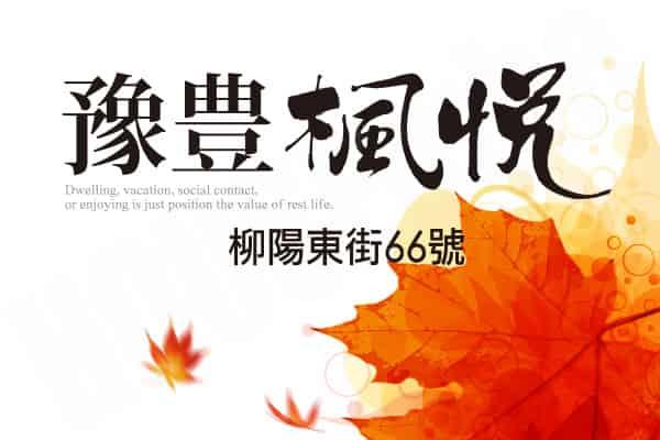 圖片:台中南屯區預售屋  豫豐建設【豫豊楓悅】搶佔錢潮先機