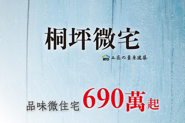 圖片:台南安平區預售屋 禾豐建築【桐坪。微宅】 打造人情味的家