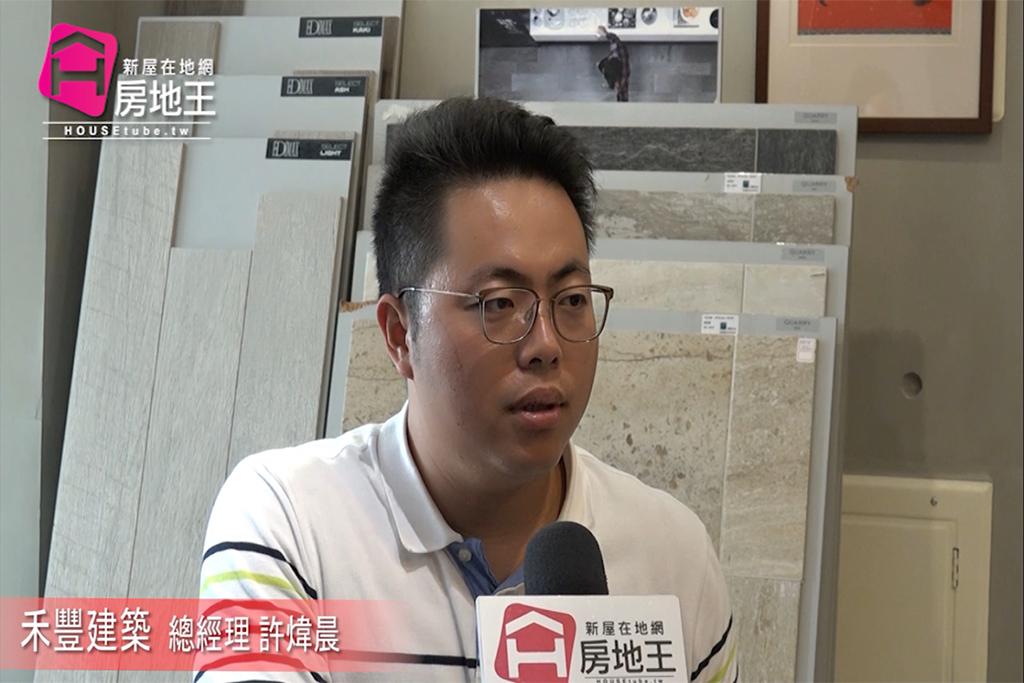 禾豐建築總經理 許煒
