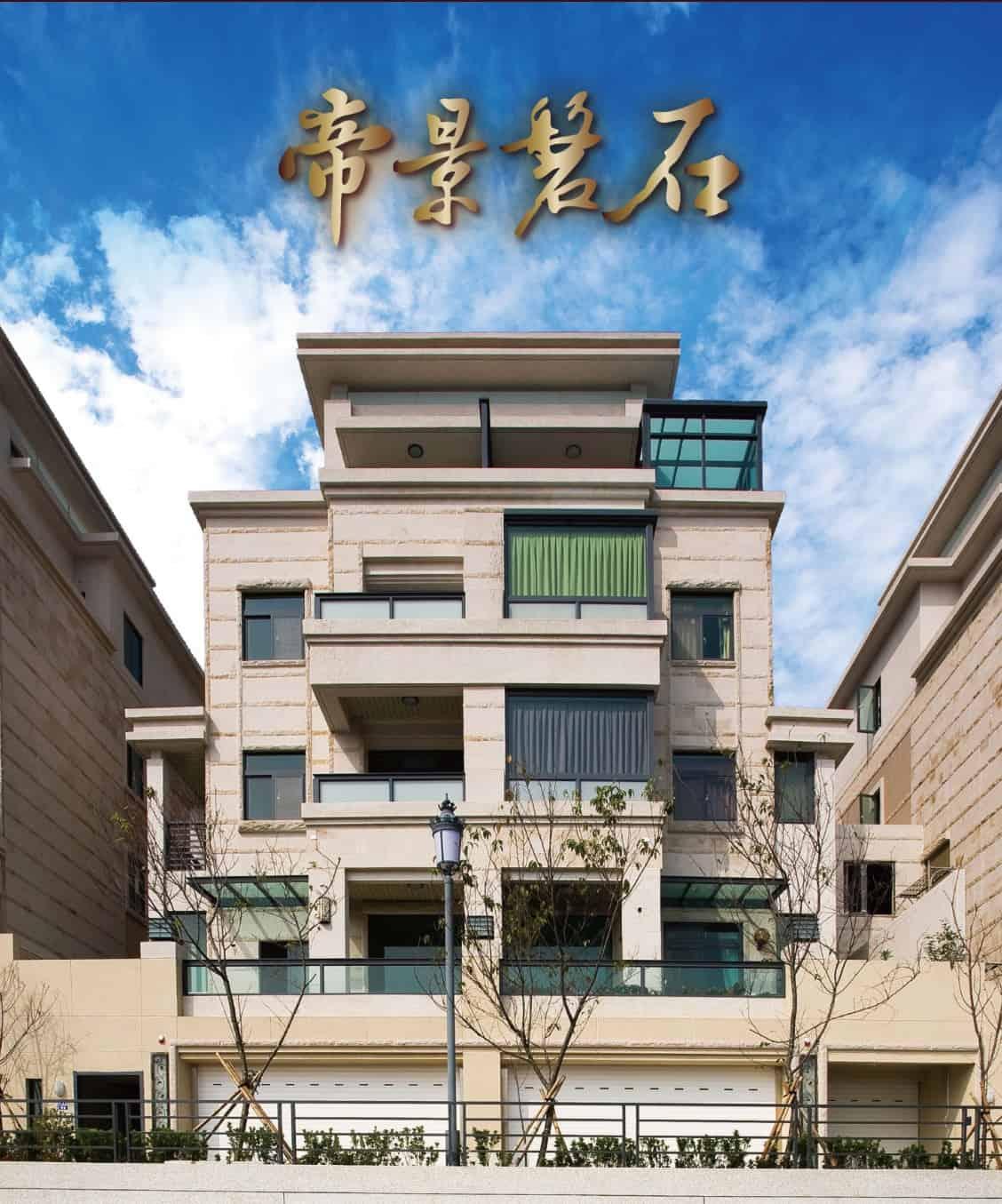 圖片:帝景磐石 永固百年經典建築