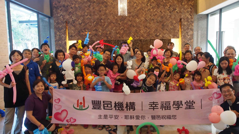 圖片:幸福企業豐邑機構 將愛與幸福注入社區營造生活美學