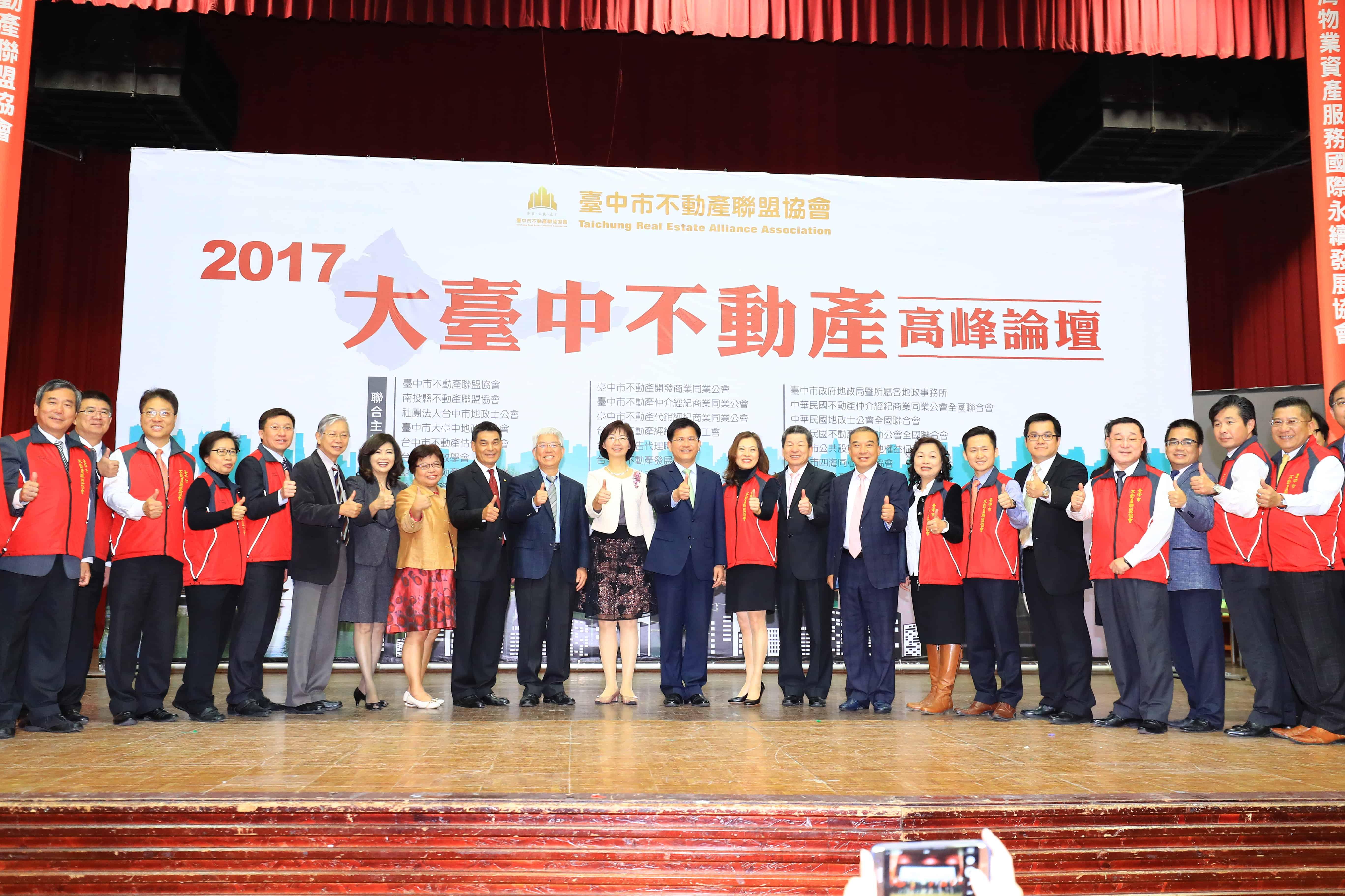 圖片:2017大臺中不動產高峰論壇
