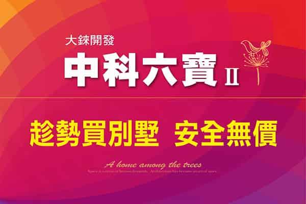圖片:台中大雅區建案 大錸開發【中科六寶2期】中科六寶國小 社區品味別墅