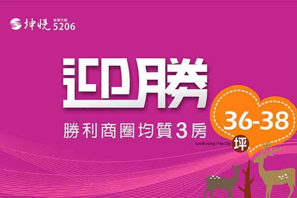 圖片:台中潭子新建案 坤悅開發【迎勝】10年首見、超有10力 潭子勝利路商圈迎勝宅