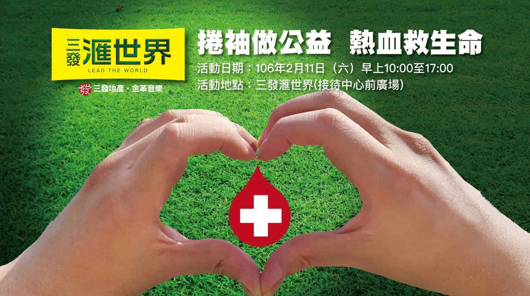 圖片:口碑熱銷 見證品質 『三發滙世界』【捲袖做公益 熱血救生命】