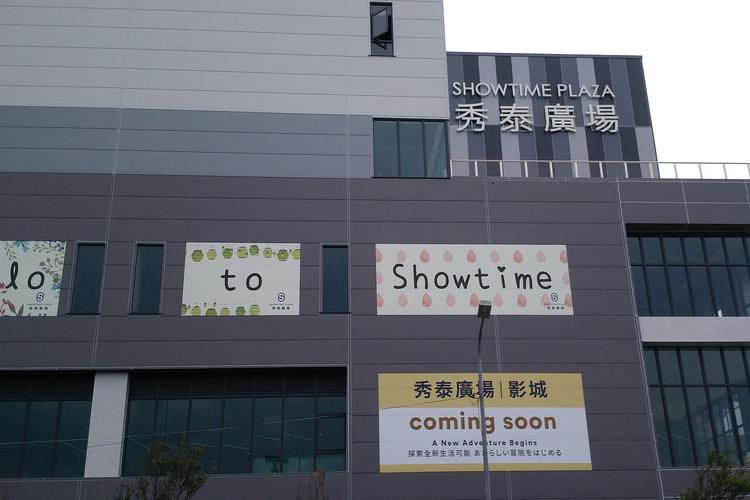 台中秀泰廣場