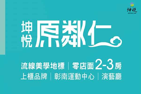 圖片:彰化員林預售屋 坤悅開發【原鄰仁】38萬成家,2房獨享專案