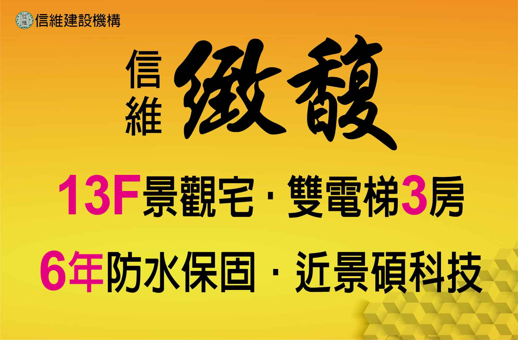 圖片:新竹新豐預售建案 信維科技建設【緻馥】雙電梯3房輕豪宅