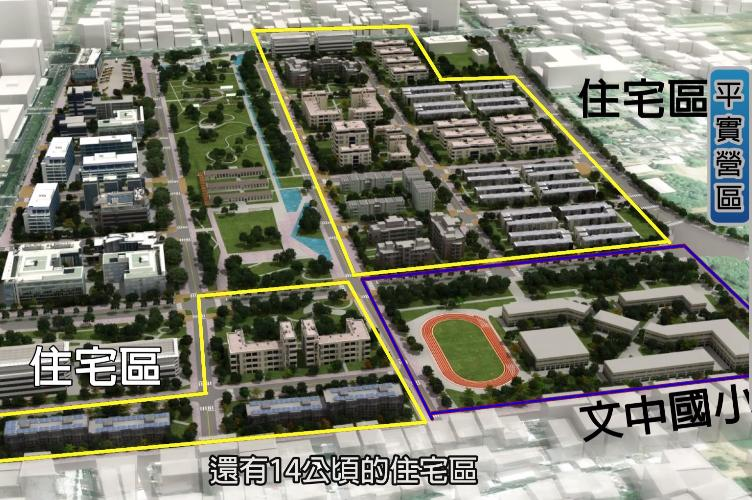 圖片:重劃區特區巡禮!平實營區市地重劃案歡喜落成
