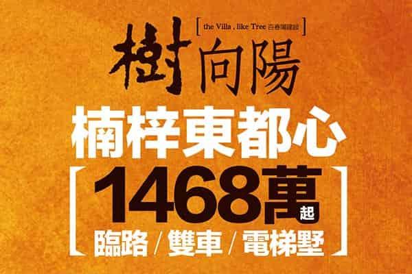 圖片:高雄大社區新建案 百春陽建設【樹向陽】1468萬起臨路雙車電梯墅