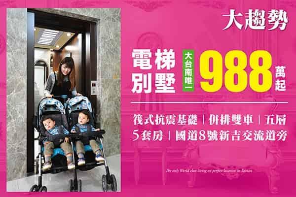 圖片:台南安南區新建案 大趨勢建設【大趨勢奇蹟】榮耀完工.絕版倒數