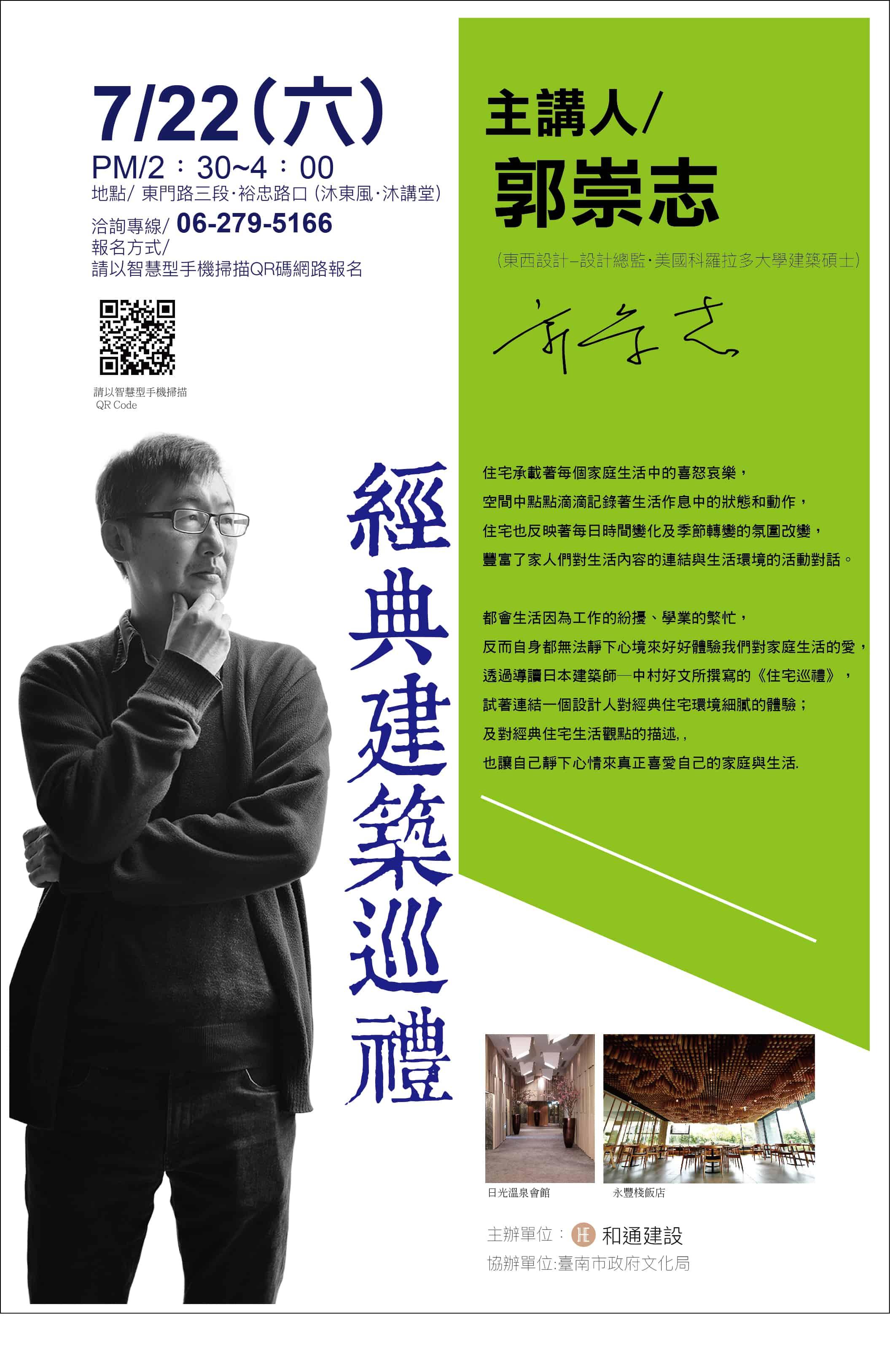 圖片:台南講座活動-沐東風‧沐講堂 經典建築巡禮
