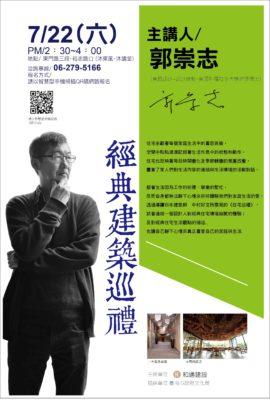 7-22-郭崇志老師活動海報 (2)