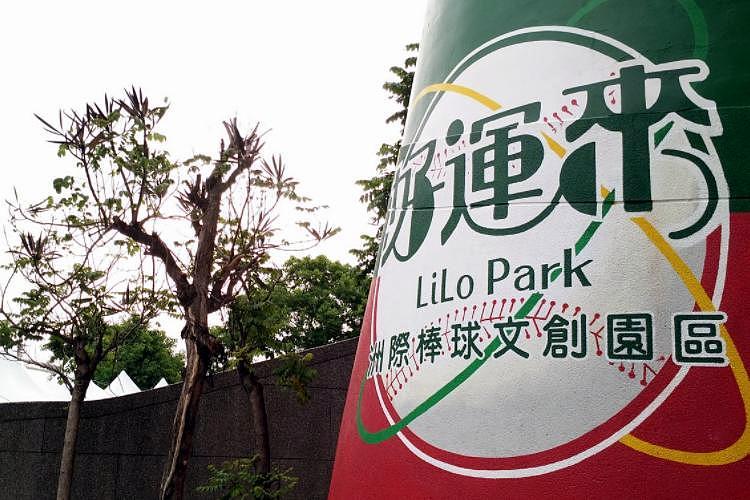 台中市洲際棒球