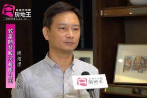 名人專訪 「敦富開發」總經理 吳崇銘 台...
