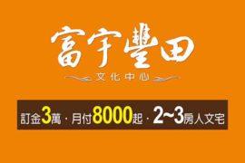 20171115富宇豐田600×400