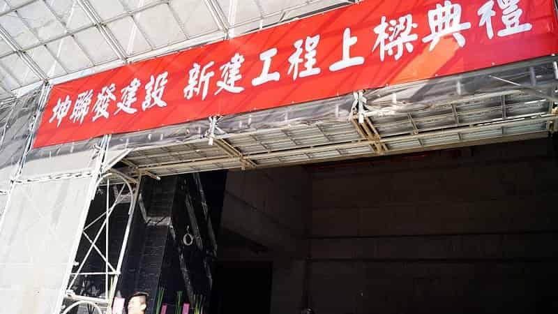 圖片:台中西區新建案|坤聯發建設 博館匯 上樑典禮 圓滿成功
