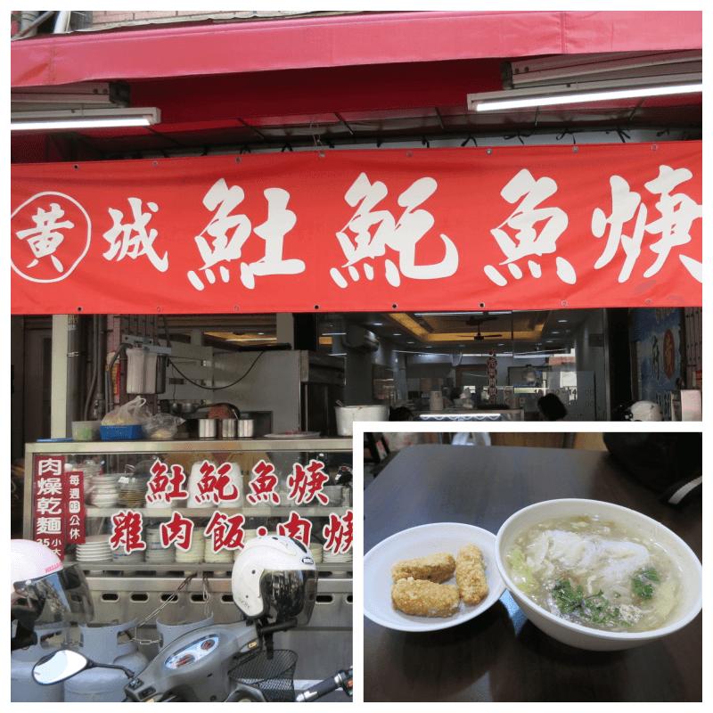 黃城𩵚魠魚焿