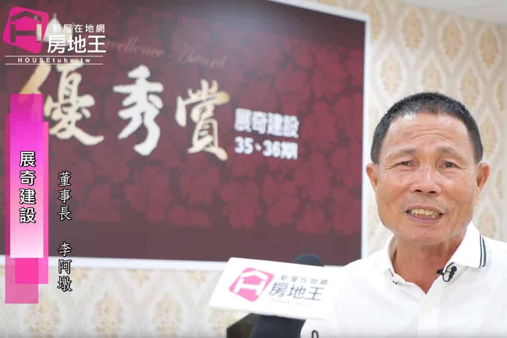 圖片:名人專訪 「展奇建設」董事長 李阿墩 高雄仁武區新成屋【優秀賞】