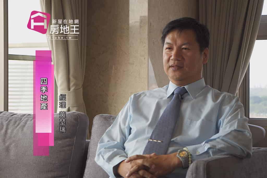 圖片:名人專訪 「四季地產」經理 黃堃瑞 高雄三民區建案【四季真觀】