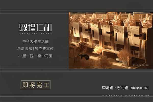 圖片:台中大雅新建案 寬埕建設【寬埕仁和】從現在起你應該知道的,埕建築。