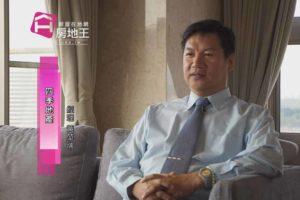 名人專訪 「四季地產」經理 黃堃瑞 高雄...