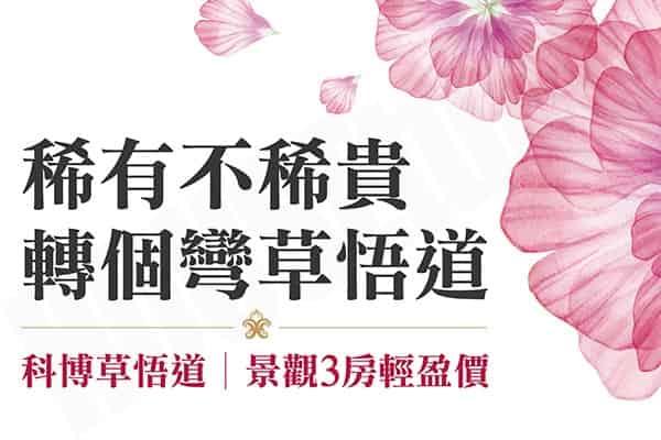 圖片:台中西區新建案推薦 草悟道新古典好宅【博館匯】即將拆架