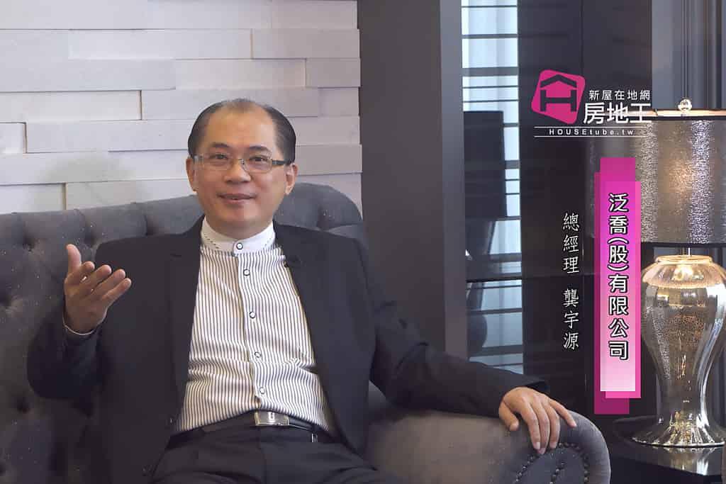 圖片:名人專訪 「泛喬(股)有限公司」總經理 龔宇源 高雄新成屋【義大皇家別墅】