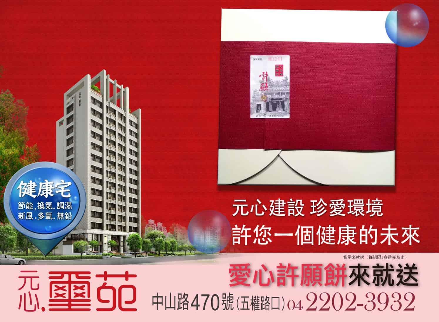 圖片:台中北區新建案推薦  元心建設【元心璽苑】健康宅  為台西村健康的未來 加油