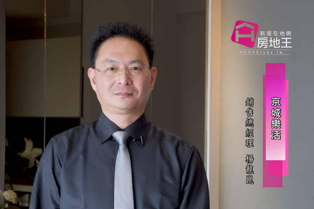 圖片:名人專訪 「京城樂活」銷售總經理 楊龍崑 高雄新屋【京城樂活】