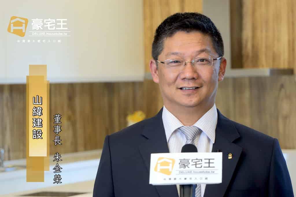 圖片:名人專訪 「山緯建設」董事長 朱金榮 高雄鳳山區豪宅【松露II】