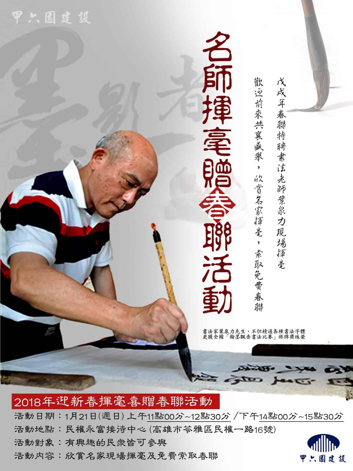 圖片:【民權永富】名師揮毫贈春聯活動