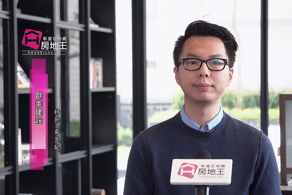 圖片:名人專訪「歐美建設」特助 卓昱延 高雄新建案 【文華青】