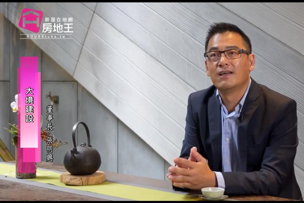 圖片:名人專訪 「大境建設」董事長 張明興 台中西屯新成屋【大境丹霞】