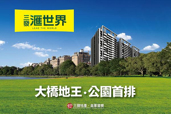 圖片:台南永康區預售屋 三發地產【三發滙世界】綠態建築 環保思維