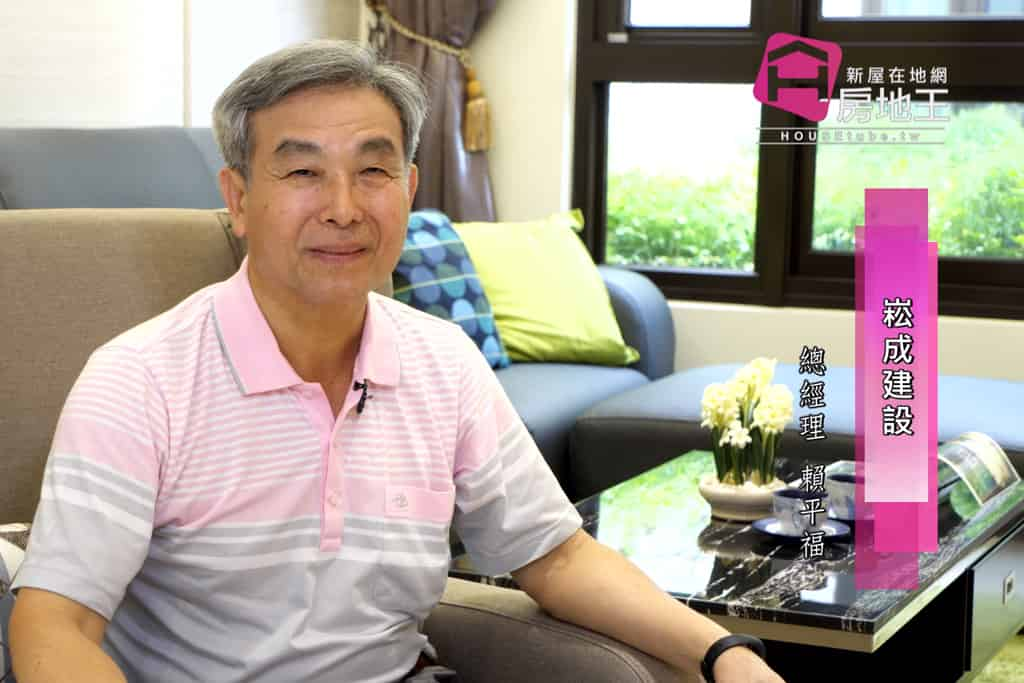 圖片:名人專訪 「崧成建設」總經理 賴平福 台中烏日區新成屋【五光翡翠】