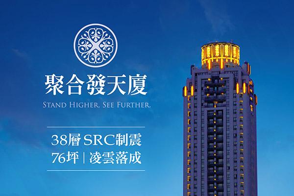 圖片:台中南屯區新成屋 聚合發建設【聚合發天廈】七期置產CP+